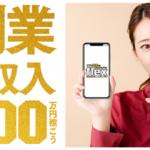 FLEX(フレックス)の初期費用は3,000円?