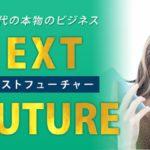 ネクストフューチャー(NEXT FUTURE)の口コミ