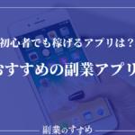 月1~5万円稼ぐ「スマホ副業」隙間時間におすすめ副業アプリ